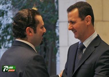 الحريري: أصعب لحظات حياتي عندما صافحت الأسد