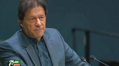 عمران خان : باكستان لن تقف متفرجة أمام الانتهاكات عبر خط المراقبة فى كشمير