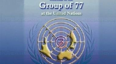 مجموعة الـ ۷۷ والصين تطالبان برفع الحظر الظالم عن ايران