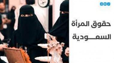 ابن سلمان اعتقل أكثر من ۱۰۰ ناشطة سعودية خلال فترة حكمه
